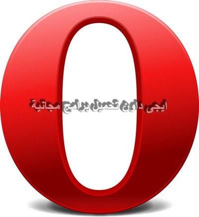 تحميل متصفح اوبرا Opera 2020 برنامج اوبرا كامل
