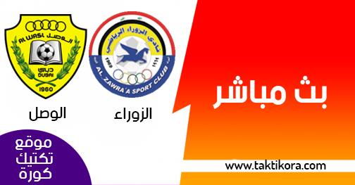 مشاهدة مباراة الزوراء والوصل بث مباشر اليوم 11-03-2019 دوري أبطال آسيا