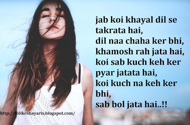 Jab koi khayal dil se takrata hai  - ( रोमांटिक शायरी ) Romantic Shayari