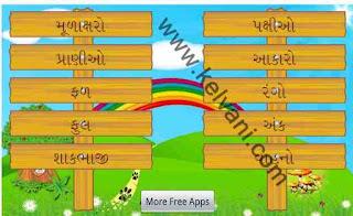 best gujarati learning apps for kids