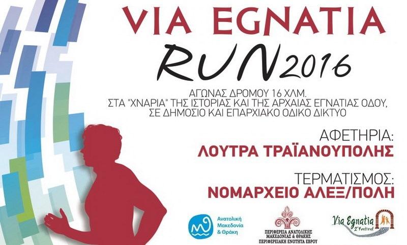 Via Egnatia Run: Αγώνας δρόμου στα «χνάρια» της Ιστορίας και της Αρχαίας Εγνατίας Οδού