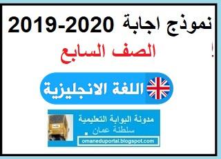 نموذج اجابة اختبار اللغة الانجليزية للصف السابع الفصل الاول الدور الاول 2019-2020