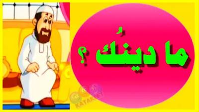 ما دينك ؟ ديني الاسلام