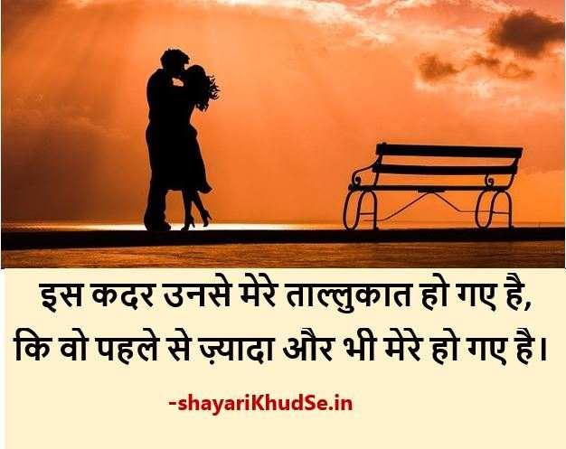 Love Shayari in Hindi For Girlfriend Lyrics, Love Shayari for Gf in Hindi Download, Love Shayari for Gf Image, Love Shayari for Gf Download