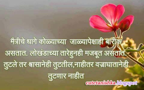 Good Morning Friend Quotes In Marathi