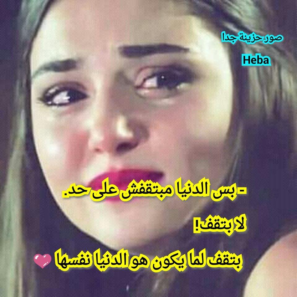 بوستات حزينة 2019 صور حزينة جدا للفيس بوك مصراوى الشامل