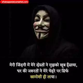khamoshi hindi shayari image