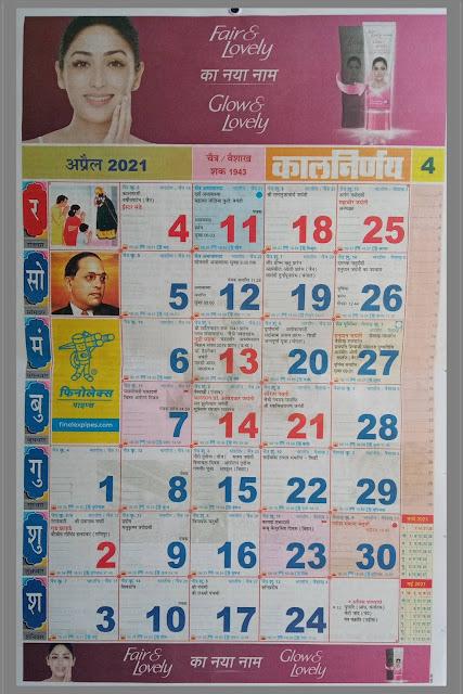 Hindi Kalnirnay Calendar 2021 April
