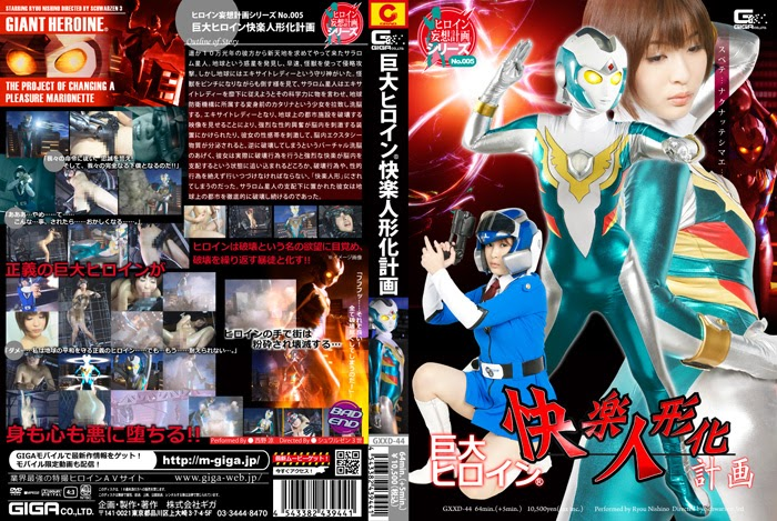 GXXD-44 Large Heroine (R) Plan Pleasure Doll