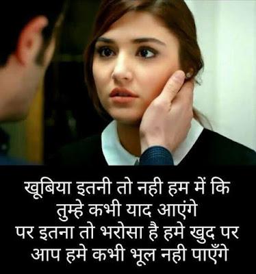 Romantic Shayari For Boyfriend - Romantic shayari image