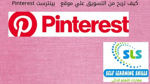 كيف تربح من التسويق علي موقع   بنترست Pinterest