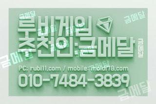 루비게임,RUBY11.COM바둑이게임,ETGAM88.COM,엘리트게임, 엘리트바둑이,추쳔-금메달 01074843839,ELTT66.com,바둑이사이트,MOLDI78.COM,현금바둑이,해적게임,임팩트게임