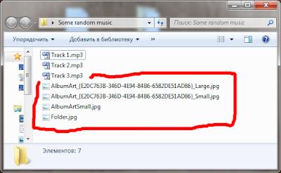 Отключаем AlbumArtSmall.jpg и Folder.jpg