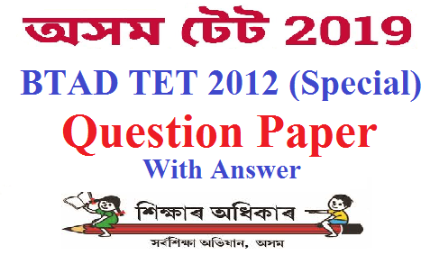 Assam TET (Special TET 2012) Previous Year Question Paper