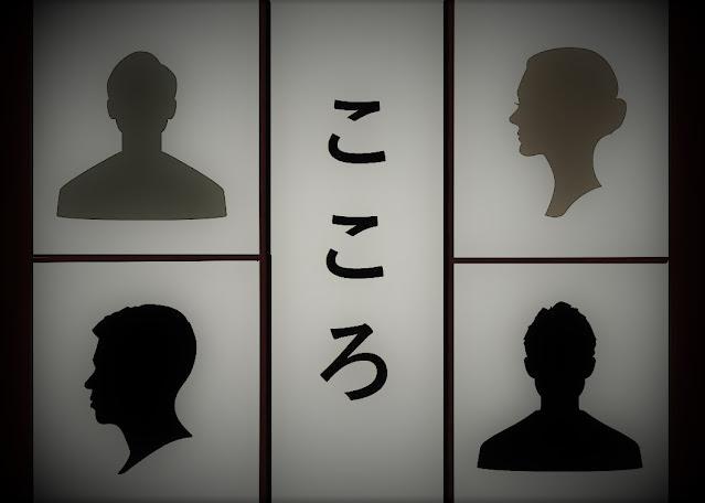 『こころ』の登場人物