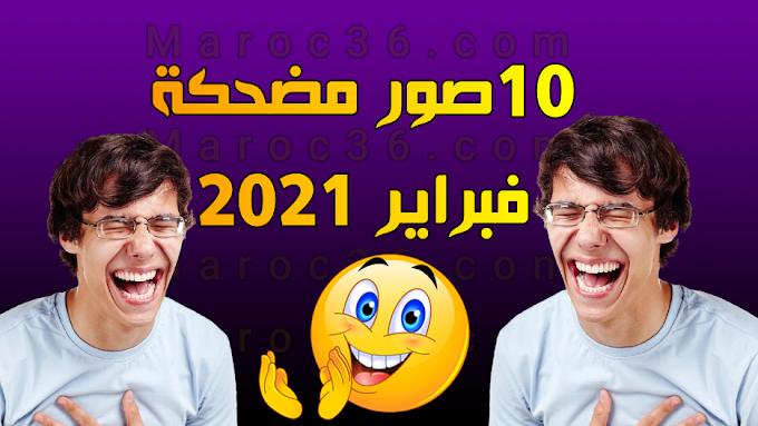 أفضل 10صورمغربية  مضحكة لشهر فبراير 2021