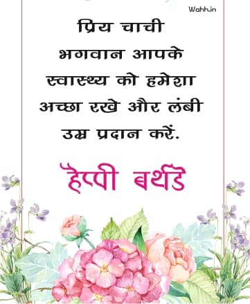 Happy Birthday Wishes For Aunty In Hindi