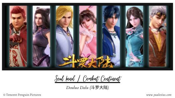 Soul Land / Douluo Dalu Anime