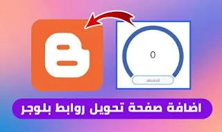 اضافة صفحة تحويل الروابط الى بلوجر | صفحة اعادة توجيه مدونة بلوجر