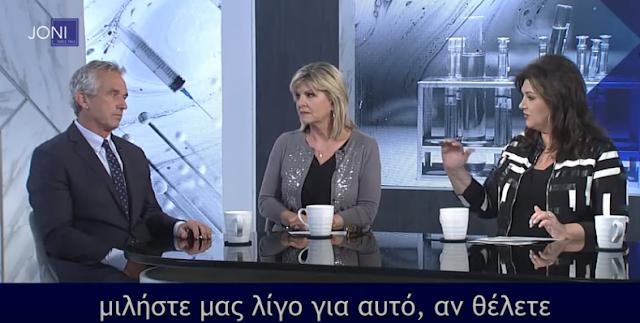 Robert F. Kennedy Jr. & Del Bigtree-Οι επικίνδυνες συνέπειες της καραντίνας! (βίντεο)