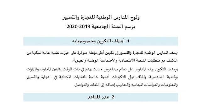 مباراة ولوج المدارس الوطنية للتجارة والتيسير للموسم الجامعي 2019/2020