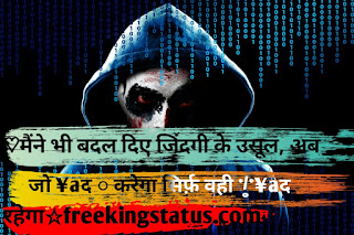 Dabang-giri-status,Dabang-status-in-hindi