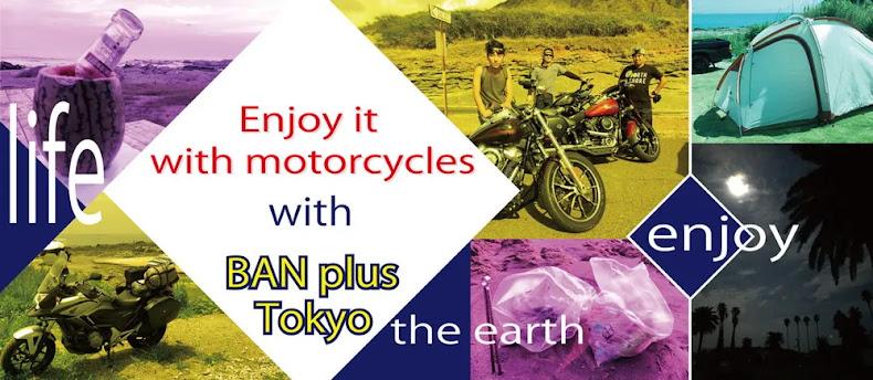 【BAN plus Tokyo】レンタルバイク|中古車販売|買取|下取り|無料処分 バイク×キャンプなどイベントや情報の提供!