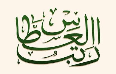 kitab ratib al attas (كتاب راتب العطاس)