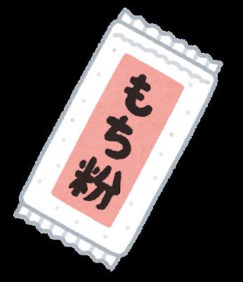 もち粉のイラスト