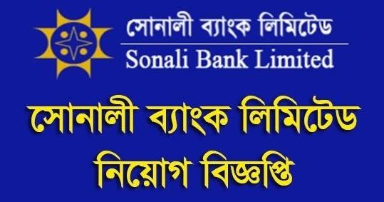 সোনালী ব্যাংক নিয়োগ বিজ্ঞপ্তি ২০২১ - sonali bank job circular 2021 -  সরকারি ব্যাংকের চাকরির খবর ২০২১