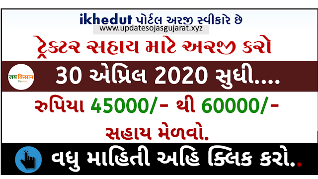 Tractor Subsidy In Gujarat Government