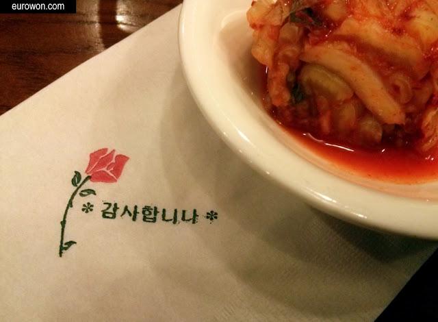 """감사합니다: """"gracias"""" en coreano"""