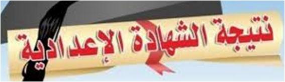 رروابط مباشر لنتيجة الشهادة الأبتدائيه والاعداديه بمحافظة بنى سويف 2017 الترم الثانى
