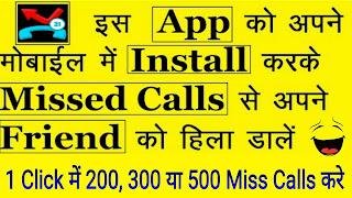 Ek click me 200 ya unlimited miss calls kaise de