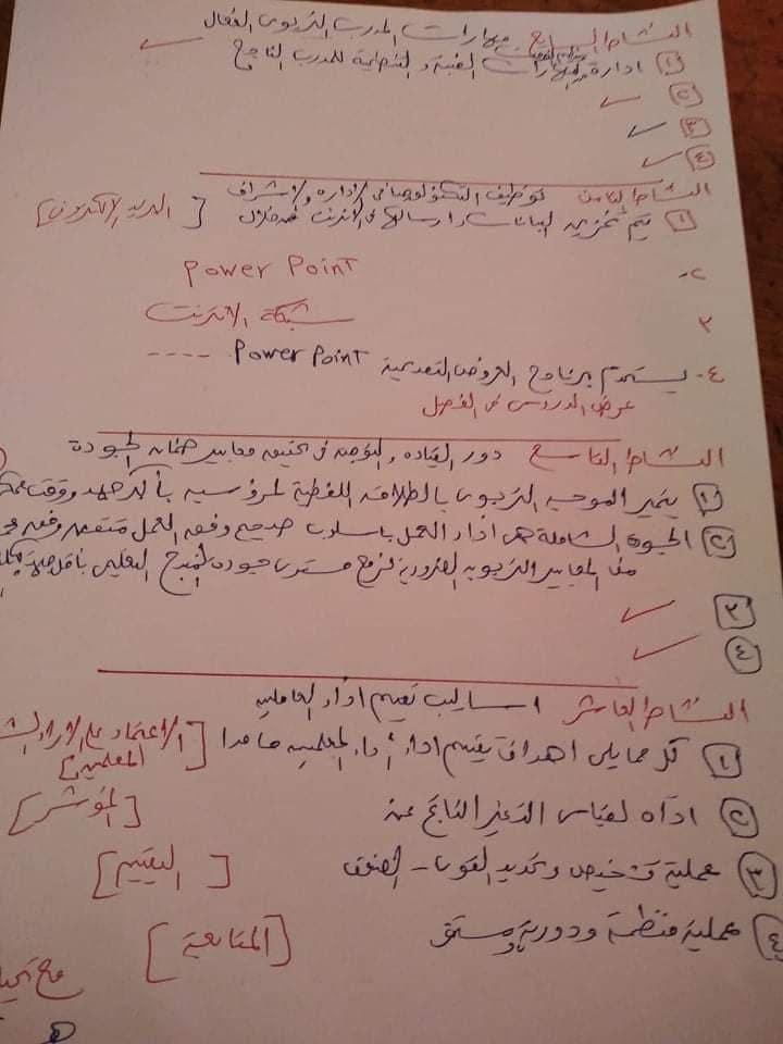 أسئلة اختبارات الترقي للمعلم اول أ ومعلم خبير  6