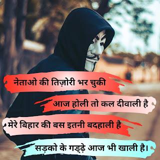 Bihari status image