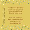 Motivational Poem In Marathi    मराठी कविता