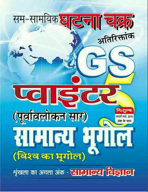General Geography Ghatna Chakra (February-March 2018) : For All Competitive Exam Hindi PDF Book