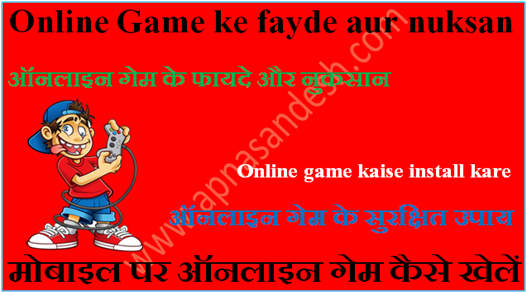 Online Game ke fayde aur nuksan - ऑनलाइन गेम के फायदे और नुकसान