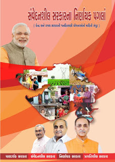 Most recent Sarkari Yojana PDF in Gujarat Download