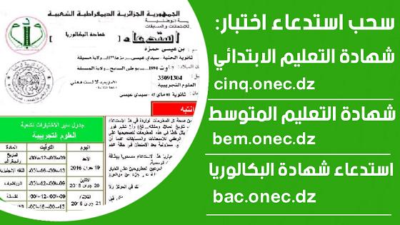 سحب استدعاء شهادة البكالوريا bac.onec.dz، سحب استدعاء شهادة التعليم المتوسط bem.onec.dz، سحب استدعاء شهادة التعليم الابتدائي cinq.onec.dz