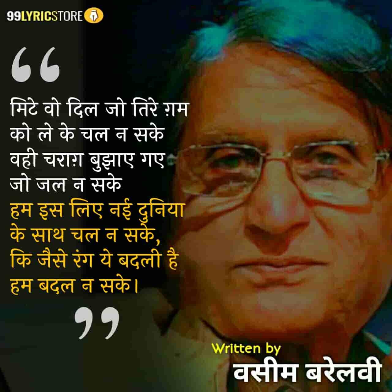This beautiful ghazal 'Mite Wo Dil Jo Tere Gham Ko Le Ke Chal Na Sake' has written by Waseem Barelvi.