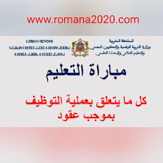 مباراة التعليم لوائح الانتظار مواقع الأكاديميات الجهوية للتربية والتكوين بالمغرب