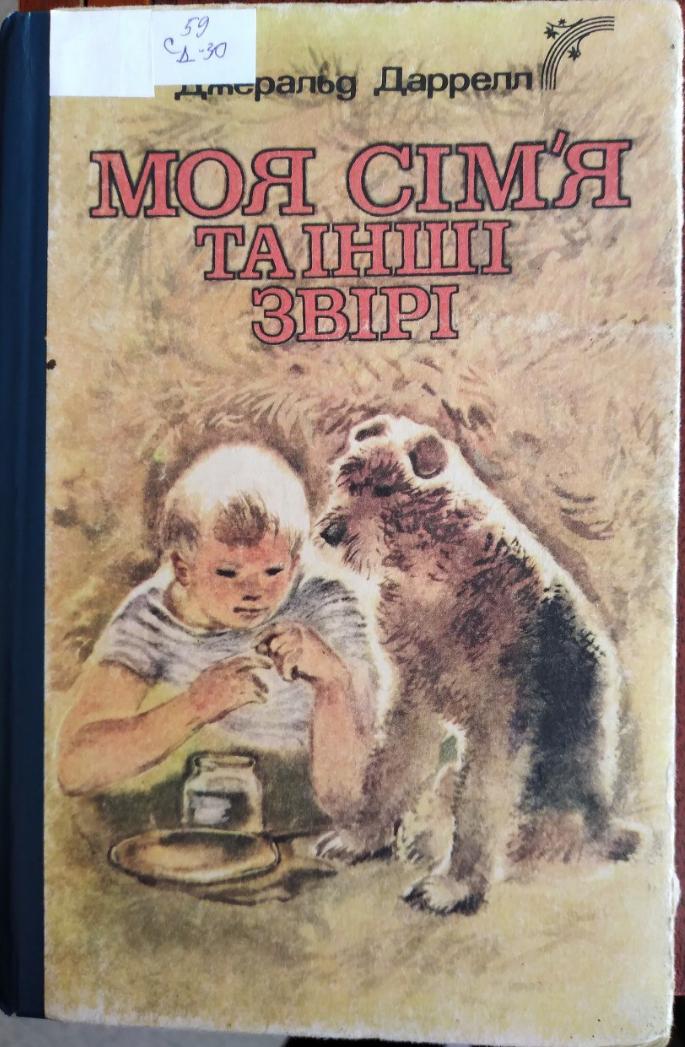 Джеральд Даррелл «Моя сім'я та інші звірі» книга