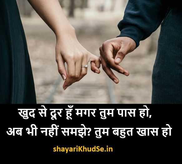 Shayari Hindi Image sad, Shayari Hindi Image Download hd, Shayari Hindi Image Love, Shayari Hindi Love Photo