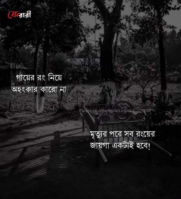 Bangla Sad Pic