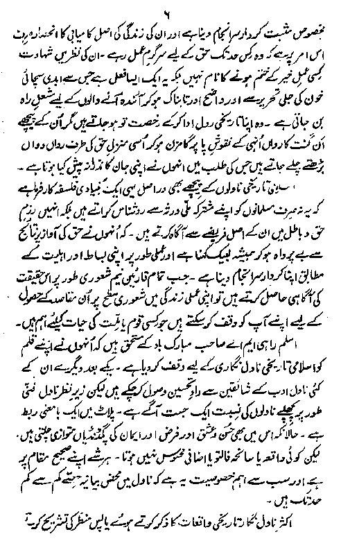Tareek Razam Gah Aslam Rahi