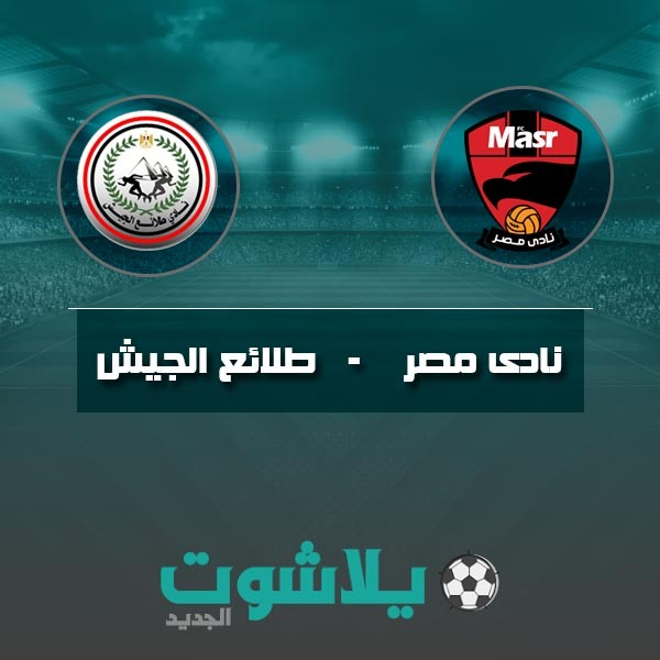 مشاهدة مباراة نادي مصر والانتاج الحربي بث مباشر اليوم 12-03-2020 في الدوري المصري