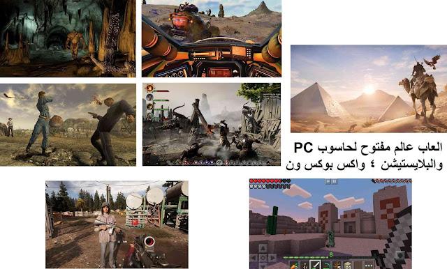 7 العاب عالم مفتوح للحاسوب والكس بوكس ون وبلايستيشن فور