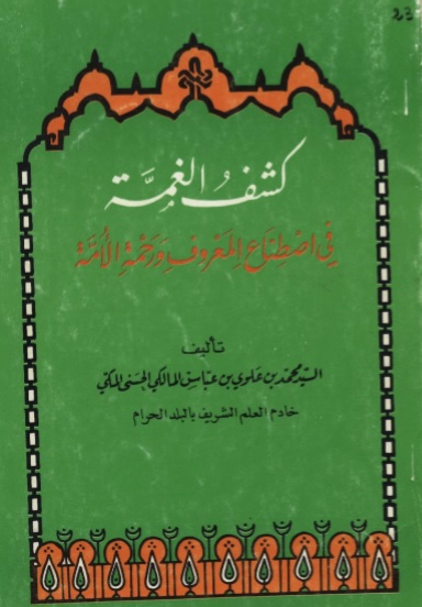 kasyful ghummah pdf download sayyid muhammad